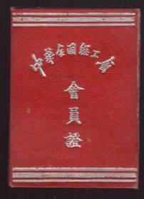1954年 中华全国总工会会员证*西安市工会联合会