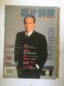 音乐月刊:唱片评鉴&音响评鉴  总170期