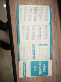 1977全国海关反走私斗争展览简介