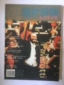 音乐月刊:唱片评鉴&音响评鉴   总167期