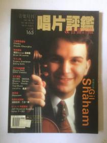 音乐月刊:唱片评鉴&音响评鉴 总165期