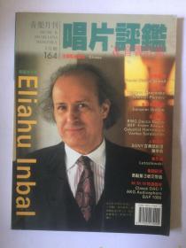 音乐月刊:唱片评鉴&音响评鉴  总164期
