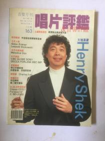 音乐月刊:唱片评鉴&音响评鉴   总163期
