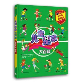 儿童足球大百科(世界杯特别版) [意]阿尔贝托,贝尔托拉齐 中国青年出版社9787515346496正版全新图书籍Book