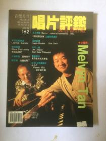 音乐月刊:唱片评鉴&音响评鉴  主162期