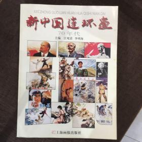 新中国连环画.70年代
