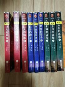 全球顶级畅销小说文库(第一部第二部第三部)9本合售