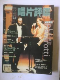 音乐月刊:唱片评鉴&音响评鉴   总153期