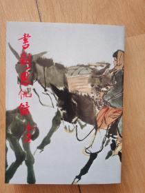 金庸作品集(明河社)正版36册全