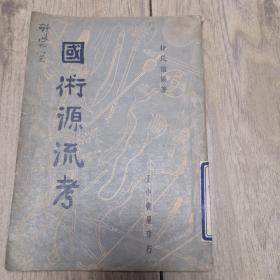国术源流考    民国25年初版 经亨颐题签