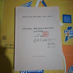 秩序与自由-儒道功能互补的历史形态及其代问度(16开印本)签赠本