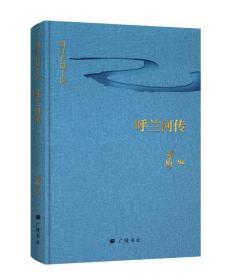 萧红长篇小说:呼兰河传