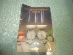 弹簧度盘秤系列产品说明书
