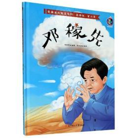 爱国主义教育系列.美绘版-第二季:邓稼先  (精装美绘版)