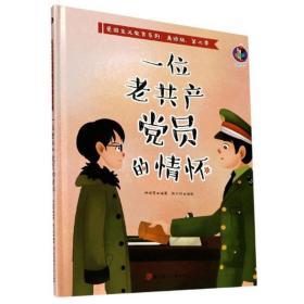 一位老共产党员的情怀/爱国主义教育系列(美绘版·第二季)