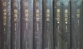 中国断代史系列 中华远古史 殷商史 西周史 春秋史 战国史 秦汉史 元史七种八册 8册合售