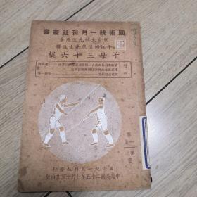 民国武术书---子母三十六棍(国术统一月刊社丛书)第一集第一册即剑经