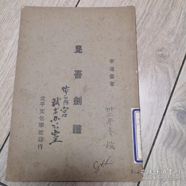 昆吾剑谱((民国二十四年原版,李凌霄真人照片,上乘剑法,电照清晰)