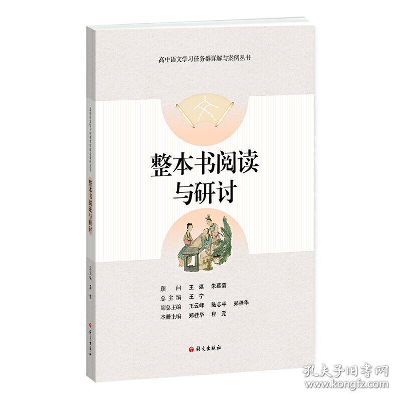 整本书阅读与研讨-高中语文学习任务群详解与案例丛书 王宁 语文出版社9787518711543正版全新图书籍Book