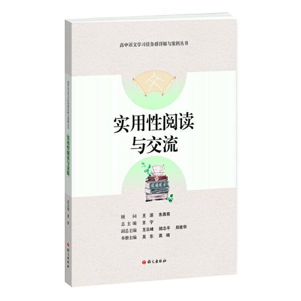 实用性阅读与交流-高中语文学习任务群详解与案例丛书