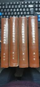 马克思恩格斯选集 第一、二、三、四卷(72年一版76年五印)精装
