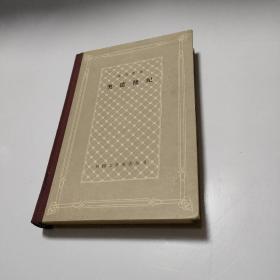 网格本       奥德修纪     原出版社精装本    保正版,发行量少,就卖个品相[存放1号铁柜]