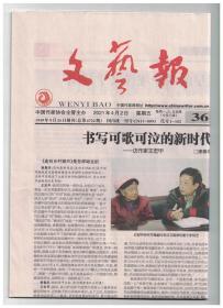 """文艺报 2021年4月2日 书写可歌可泣的新时代创业史/《中国当代文学研究》2020年转载率喜人/中国共产党与最早的两个现代文学社团/东西长篇小说《回响》:人生的光影与人性的回响/传统戏曲艺术在新时代的创新呈现/互联网时代的硬核影评/自我的毁灭与戏子的诞生/现代萨迦:希格丽德·温塞特的一生/病痛之下,轻盈与勇毅的自救之旅/彼得·布鲁克的艺术风格和他的三版《哈姆雷特》/安徒生:""""丑小鸭""""变天鹅记"""