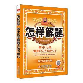 2020怎样解题 高中化学 解题方法与技巧 薛金星 主编 北京教育出版社9787552254495正版全新图书籍Book