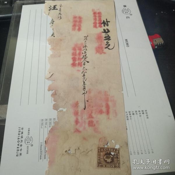 买满就送 民国收据一张 贴有 浙 杭县(杭州)国民政府印花税票 壹分, 尺寸24.5 x 10cm 欢迎捡漏!