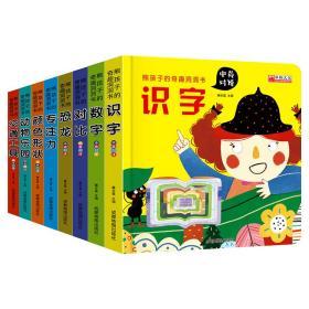 熊孩子的奇趣洞洞书全8册