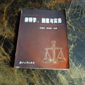 律师学:制度与实务