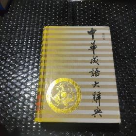 中华成语大辞典(缩印本)