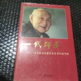 一代师表:著名教育家潘承孝百岁华诞专辑