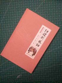 红楼别样红 签名(周伦玲) 钤印(周伦玲 周汝昌) 藏书票