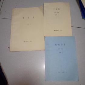 黄昏集+三边集+纪游诗草 自印本诗集 三册合售