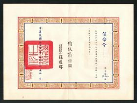 蒋经国签发《任命令》带总统府信封,任命陆民仁为典试委员,民国69年
