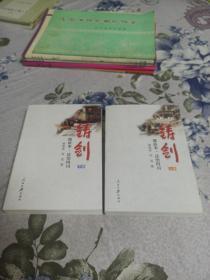 铸剑(微故事.法治四川)上下册.