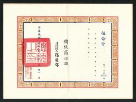 蒋经国签发《任命令》带总统府信封,任命张明辉为台北市政府教育局股长,民国70年