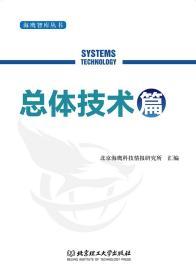 海鹰智库丛书——总体技术篇
