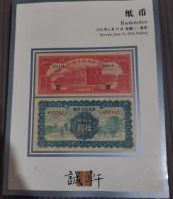 北京诚轩2018年春季拍卖会 纸币