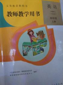 义务教育教科书. 英语(PEP)四年级上册教师教学用书