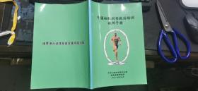 中国初级创伤救治培训教师手册  库存新书  16开本  包快递费