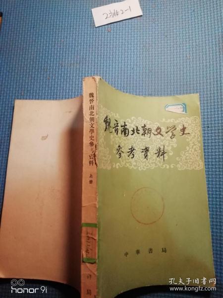 魏晋南北朝文学史参考资料上