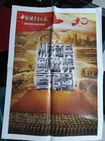 中国铁道建筑报纪念兵改工30周年特刊1984~2014