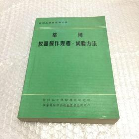 纺织品质量检测丛书:常用仪器操作规程.试验方法 (压膜装 内多图表、参数)