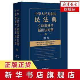 2020新 中华人民共和国民法典立法演进与新旧法对照 王利明顾问 民法典立法工具书总则物权合同人格权婚姻家庭继承侵权责新华正版