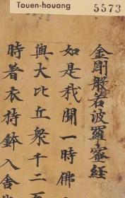 1835敦煌遗书 法藏 P5573金刚般若波罗蜜经手稿。纸本大小30*550厘米。宣纸艺术微喷复制