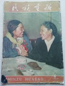 民族画报    1959.1