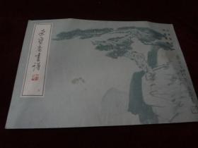 荣宝斋画谱 (5) 山水部分  何海霞 绘