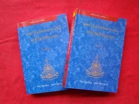 果洛古籍丛书:安多格西文集(1、2)藏文